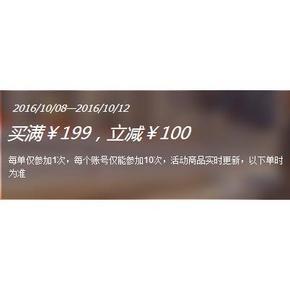促销活动# 1号店 家纺/锅具/收纳 满199减100