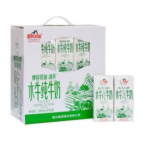 皇氏 摩拉菲尔 水牛纯牛奶 250ml*12盒*2件 69.9元(买1送1)