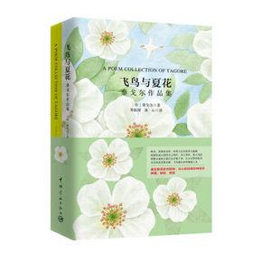 飞鸟与夏花 泰戈尔作品集 套装 2册 15元