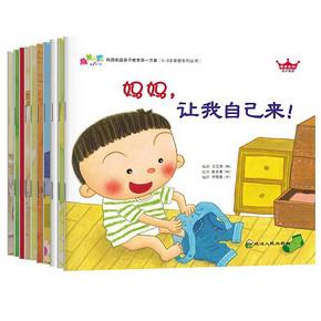 家庭亲子教育方案成长之路系列 全套10册 拍下8.8元包邮