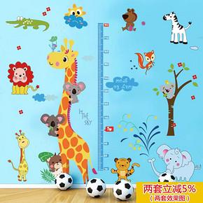 卡通儿童房宝宝长颈鹿身高贴 券后4.8元包邮