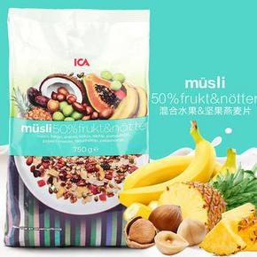 ICA 50%混合水果燕麦片 750g 41元包邮