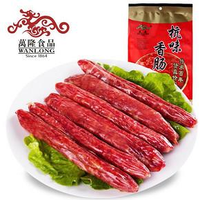 杭州特产# 万隆 腊味红烤肠 250g 9.9元包邮(19.9-10券)