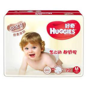 好奇 铂金装 倍柔亲肤婴儿纸尿裤 M72片 100.3元包邮(89+11.3)