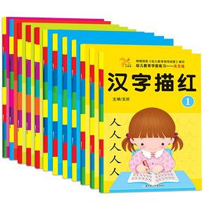 幼儿教育学前练习 全套12册 7元包邮