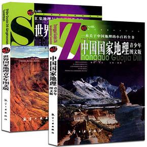 中国世界国家地理百科全书 2册 9.9元包邮