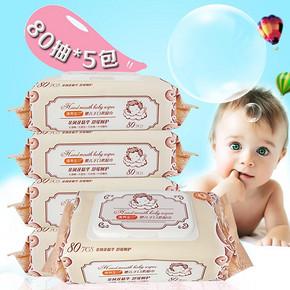 漂亮宝贝  婴儿手口湿纸巾 带盖80抽*5包 券后22.9元包邮