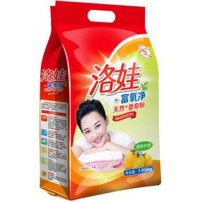 洛娃 富氧净 天然香皂粉 1.058kg 折7.2元(13.8,199-100)