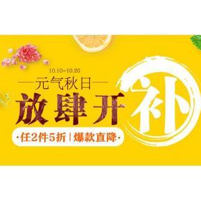 促销活动# 天猫超市 生鲜秋补 全场2件5折