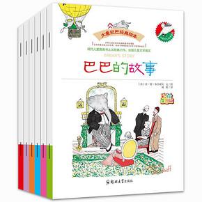 彩图注音版 大象巴巴故事 全集6册 拍下16.8元包邮