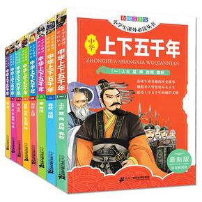 中华上下五千年 全8册 拍下15元包邮