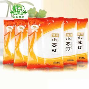 古松 食用小苏打粉 250g*5袋 11.9元包邮