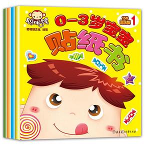 0-3岁宝宝贴纸书 全4册 拍下8.8元包邮