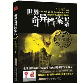探险考古畅销书籍 《世界奇异档案记录》 券后9.9元包邮
