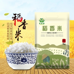 农谷鲜 纪山长粒稻香米5kg 27.9元包邮