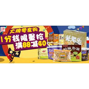 促销活动# 天猫超市 休闲零食 满88减40