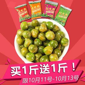 日利发 蒜香青豆豌豆 500*2袋 10.9元包邮