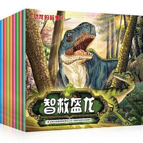 恐龙的故事 全8册 20元包邮