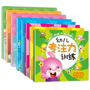 聪明猴 幼儿专注力训练找不同 全8册 拍下14元包邮