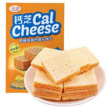 印度尼西亚进口 钙芝 奶酪味高钙威化饼干135g 5.9元