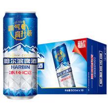 哈尔滨(Harbin) 冰纯啤酒 500ml*18 折66.75元