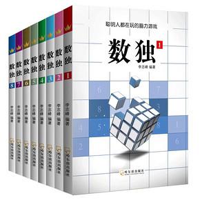 博库 思维能力培养数独书8册 券后9.8元包邮(19.8-10券)