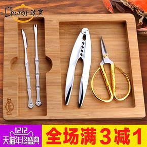 欧烹吃蟹工具三件套 蟹八件 9.9元