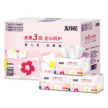 五月花 花语系列 柔厚3层130抽面巾纸*24包 39.9元
