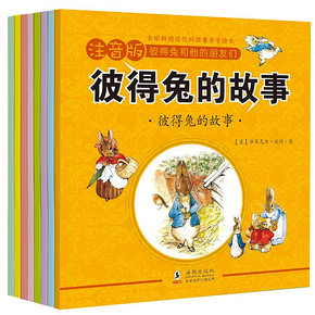 彼得兔的故事 全集8册 券后14元包邮