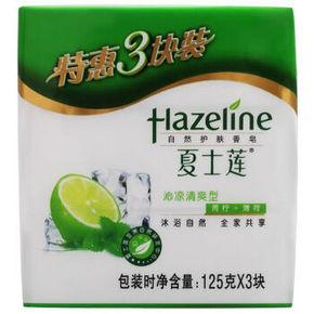 夏士莲 沁凉清爽香皂 125g*3块 7.5元