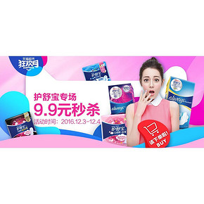 舒服大作战# 天猫超市 护舒宝大促 满88减30元