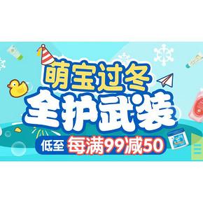萌娃过冬# 京东全球购 母婴洗护大牌 每满99减50元