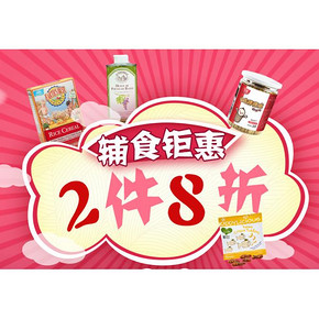 促销活动# 京东 营养辅食 全场2件8折!