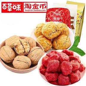 百草味 零食组合 纸皮核桃+草莓干+山核桃仁小酥 共490g 券后24.9元包邮