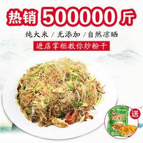 酥山 温州特产米粉 5斤 24.8元包邮