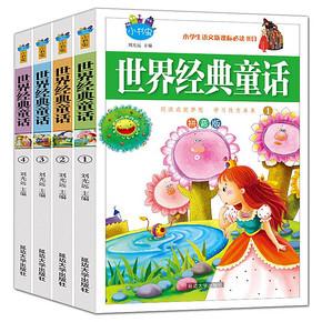 世界经典童话 全4册 彩图注音版 拍下9.9元包邮
