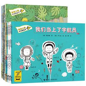 香蕉火箭科学图画书系列 平装10册 券后32元包邮