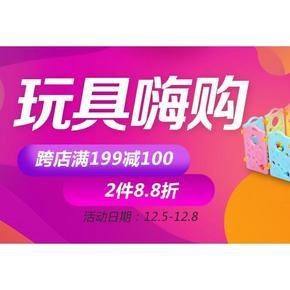 母婴玩具提前GO# 京东 玩具活动会场  满199-100/2件8.8折