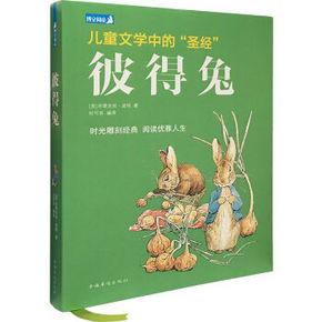 彼得兔 儿童文学经典系列 8岁以上 9.9元