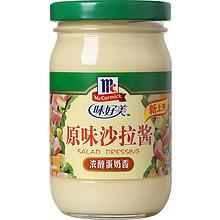 味好美 原味沙拉酱 200ml 折4.9元(9.9,2件5折)