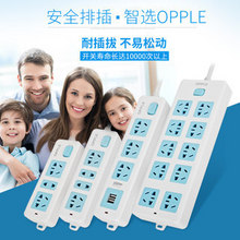 OPPLE 欧普 电源插座 9.9元包邮