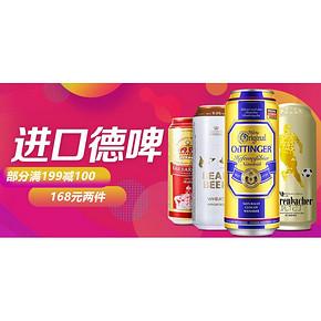 促销活动# 京东 进口德啤 满199减100/168元2件