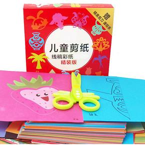 儿童剪纸书手工制作材料 3.9元包邮