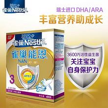 雀巢 能恩3段幼儿配方奶粉 200g 19.9元