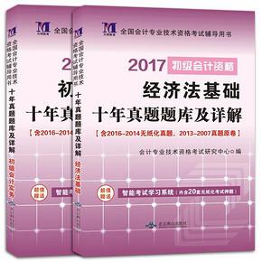 2017 初级会计职称 十年真题题库及详解 券后9.9元包邮