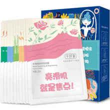 千纤草 花颜植萃超值套装 25ml*10片 折12.4元(24.9,199-100)