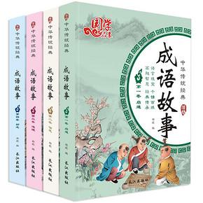 中华成语故事大全 注音彩图版 全4册 拍下11.8元包邮