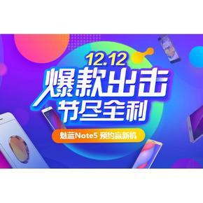 促销活动# 京东 双12促销 手机通讯专场 低至5折