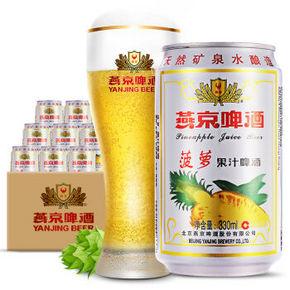 燕京啤酒 9度菠萝啤听罐装 330ml*24听 49.9元