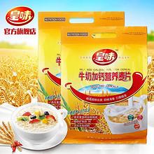 皇味 牛奶加钙营养燕麦片 500g*2袋 券后29.9元包邮